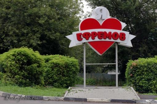 Ефремов 1