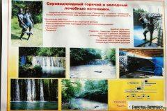 Абхазия 19
