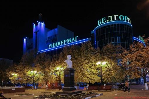 Белгород 9