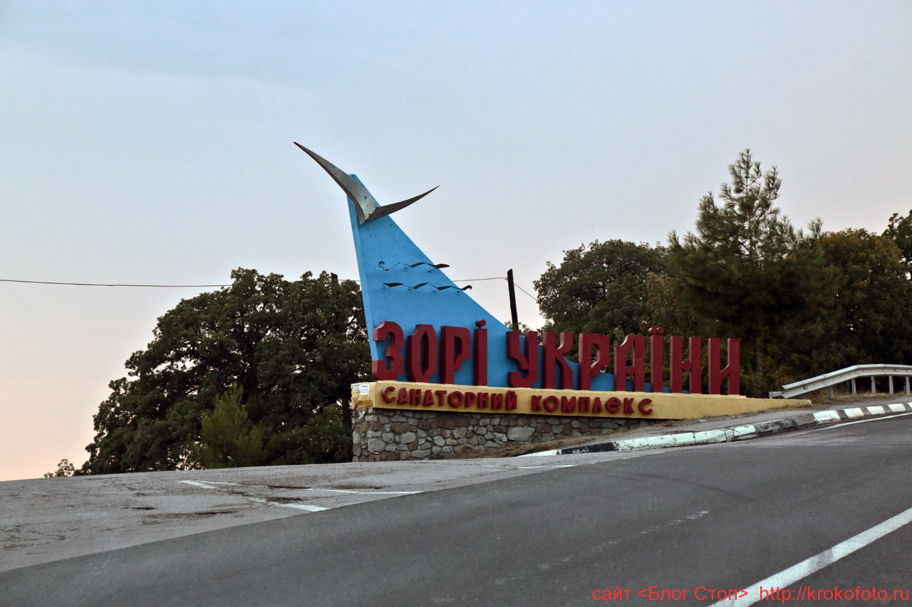 Крым 69