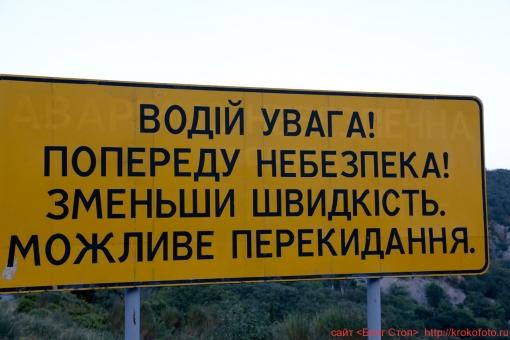 Крым 67