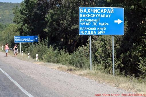 Крым 79