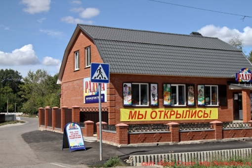 Плавск 44