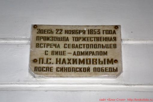 Севастополь 25