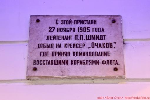 Севастополь 26
