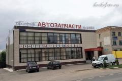 Щёкино 228