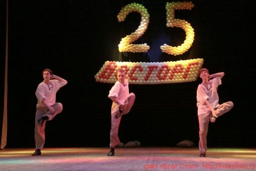 25 летие Восторгу 24
