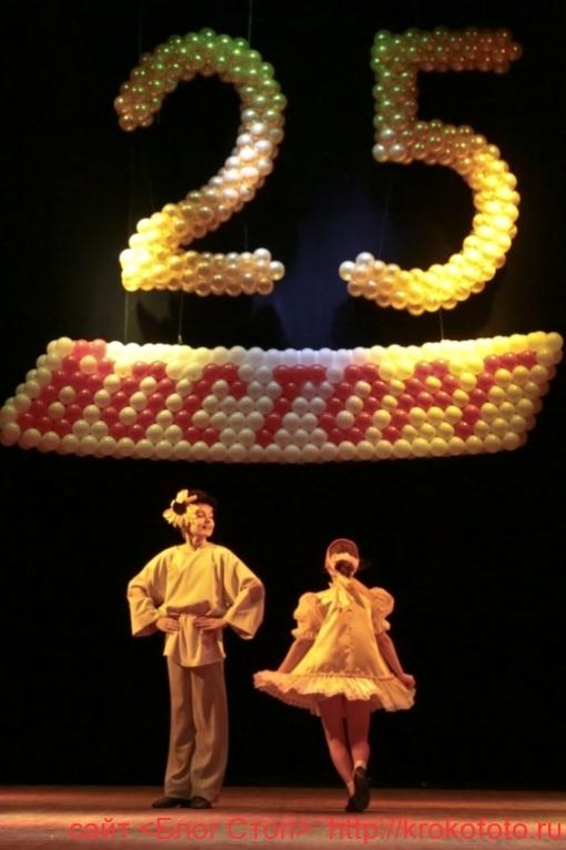 25 летие Восторгу 30