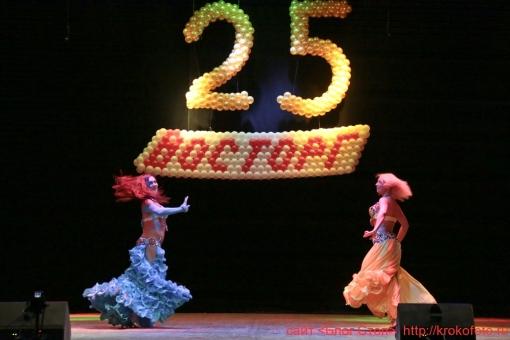 25 летие Восторгу 63
