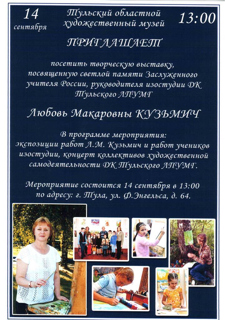 Любовь Макаровна Кузьмич