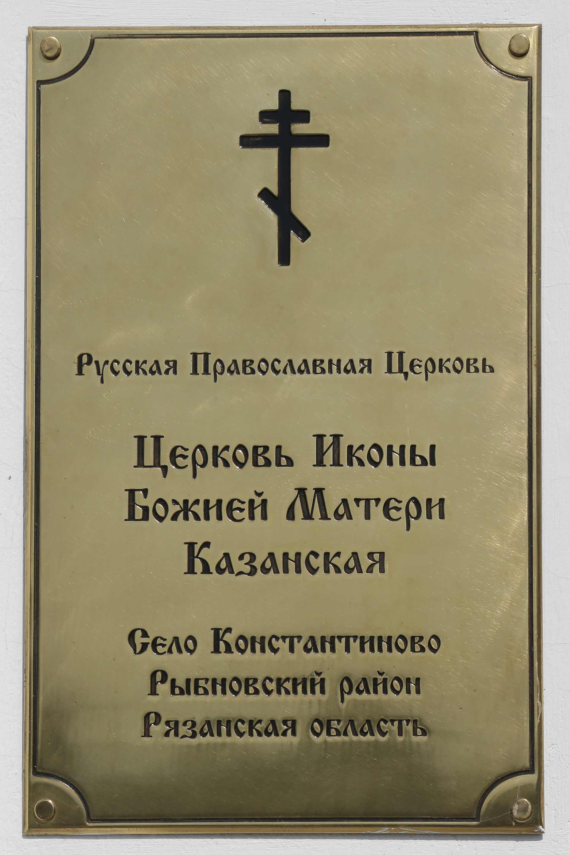 Константиново 29