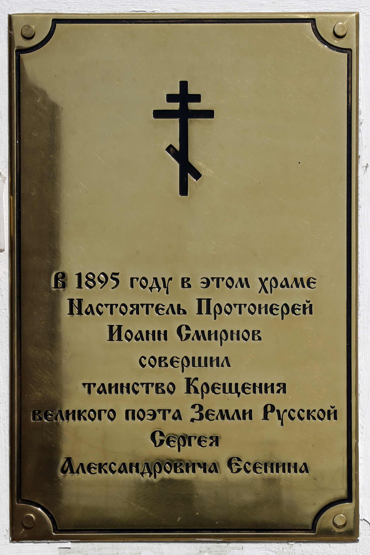 Константиново 30