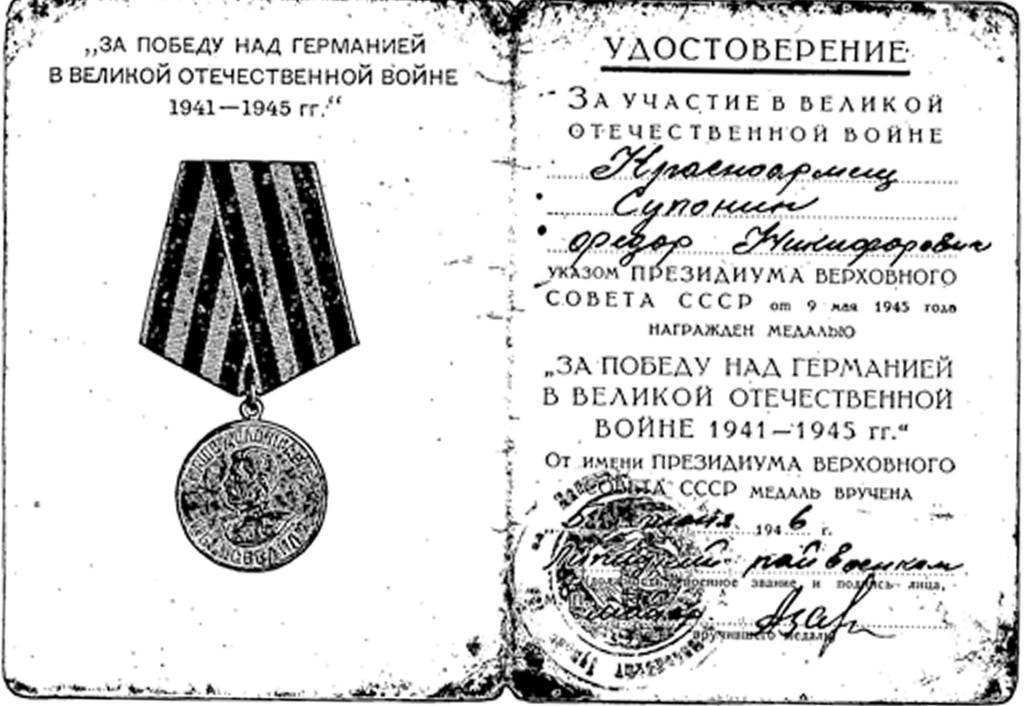 Удостоверение за участие в Великой Отечественной войне