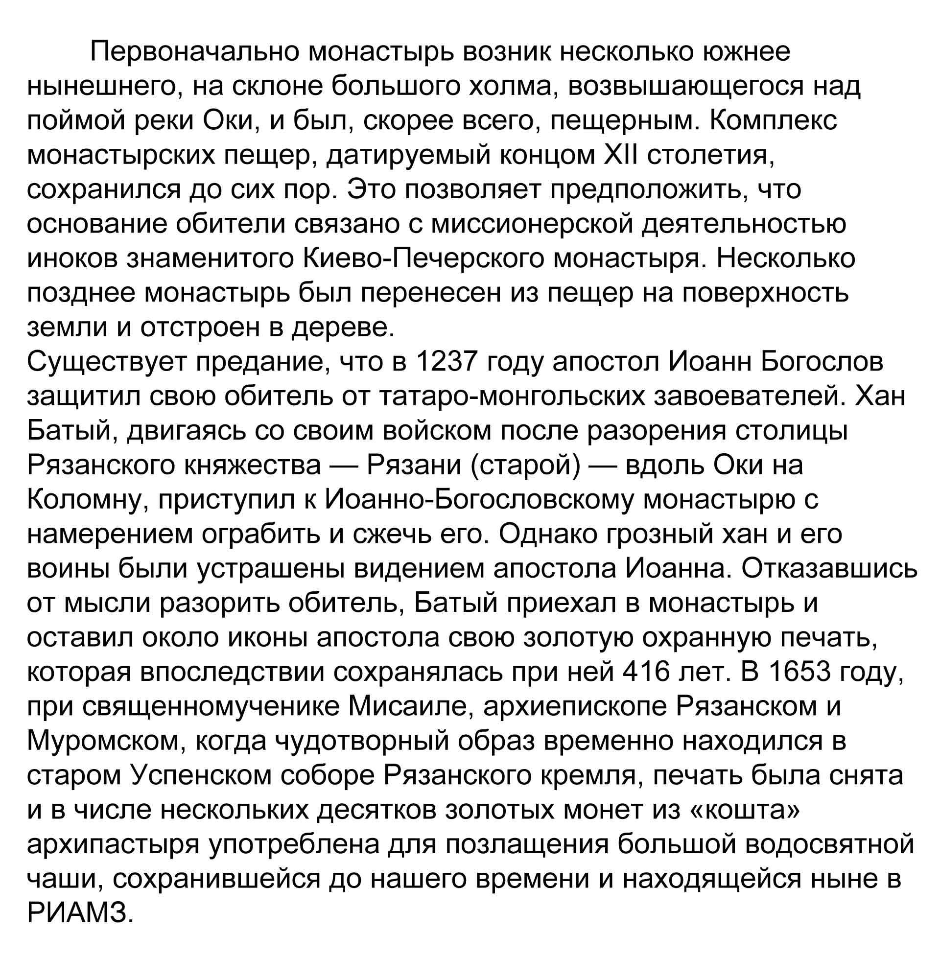 монастырь 54